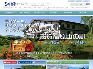 志賀高原リゾート開発株式会社の企業情報 | feelie
